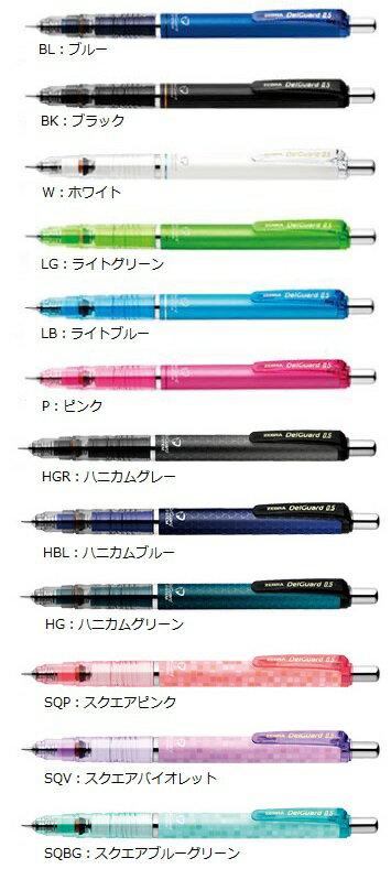 【メ可】ゼブラ シャープペンシル 0.5mm デルガード P-MA85