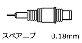 【メ可】ロットリング イソグラフ製図ペン用スペアニブ 0.18mm S0 218 020