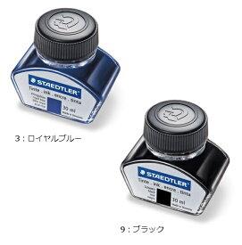 ステッドラー ボトルインク(30ml) STAEDTLER PREMIUM Initiumcollection Accessories Refills of Foutain pens 9PIB30