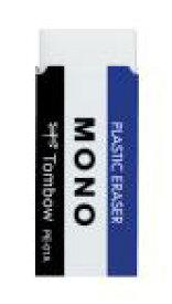 【メ可】トンボ鉛筆 消しゴム モノPE01 PE-01A