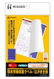 【メ可】ヒサゴ 簡易情報保護ラベル はがき全面 (紙タイプ) 20シート入り OP2410