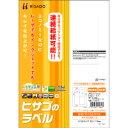 ヒサゴ エコノミーラベル 4面 PD・SCM用 ELM013