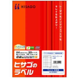 【メ可】ヒサゴ A4タックシール 44面 連続給紙タイプ (5セット) OP901