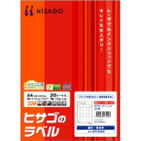 【メ可】ヒサゴ A4タックシール 35面 20シート入り (5セット) OP3030