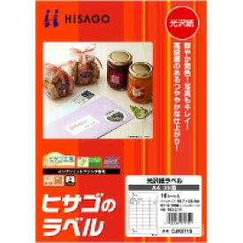 【メ可】ヒサゴ 光沢紙ラベル A4 36面 10シート入り (5セット) CJK871S