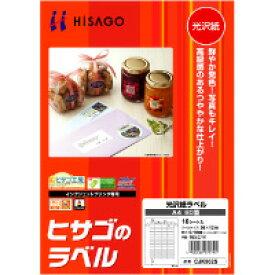 【メ可】ヒサゴ 光沢紙ラベル A4 60面 10シート入り (5セット) CJK902S