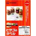 【メ可】ヒサゴ 光沢紙ラベル A4 丸 24面 10シート入り (5セット) CJK3019S