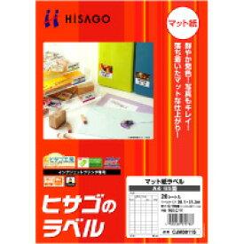 【メ可】ヒサゴ マット紙ラベル A4 65面 20シート入り (5セット) CJM3011S