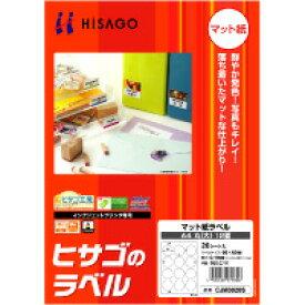 【メ可】ヒサゴ マット紙ラベル A4 丸(大) 12面 20シート入り (5セット) CJM3020S