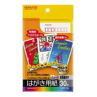 【メ可】コクヨ インクジェットはがきマット紙 30枚白 KJ-2630