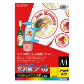 コクヨ インクジェットラベル 光沢紙 A4 ノーカット 50枚 KJ-G2510