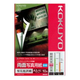 コクヨ IJP用両面写真用紙 セミ光沢紙 A3ノビ 10枚 KJ-J23A3B-10N