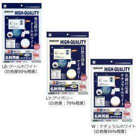コクヨ IJP用名刺用紙 クリアカット 両面マット紙 A4 厚口10面10枚 KJ-VHA10