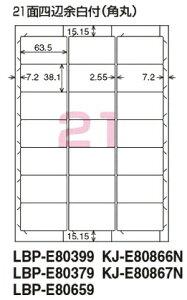 コクヨ カラーLBP&コピー用紙ラベル<リラベル> はかどりタイプ A4 21面 四辺余白付 角丸 100枚 LBP-E80379