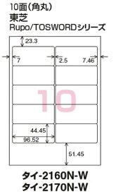 コクヨ ワープロ用紙ラベル 東芝用 A4 10面 20枚 タイ-2160-W