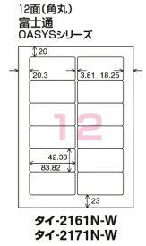コクヨ ワープロ用紙ラベル 富士通用 A4 12面 20枚 タイ-2161N-W