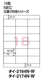 コクヨ ワープロ用紙ラベル NEC用 A4 18面 20枚 タイ-2164N-W