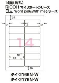 コクヨ ワープロ用紙ラベル RICOH&日立用 A4 14面 20枚 タイ-2166N-W