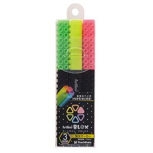 【メ可】シャチハタ Artline BLOX 蛍光マーカー 3色セット KTX-600/3W