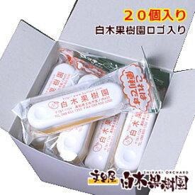 ムッキーちゃん【皮むき器】20個まとめ買い白木果樹園ネーム入り