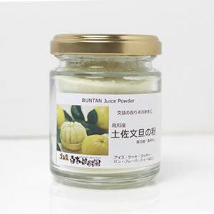 【業務用】土佐文旦果汁100%パウダー 80グラム(業務用パウダー)
