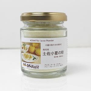 【業務用】土佐小夏果汁100%パウダー 粉末80グラム【業務用パウダー】