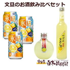 文旦のお酒飲み比べセット【9月1日より発送】