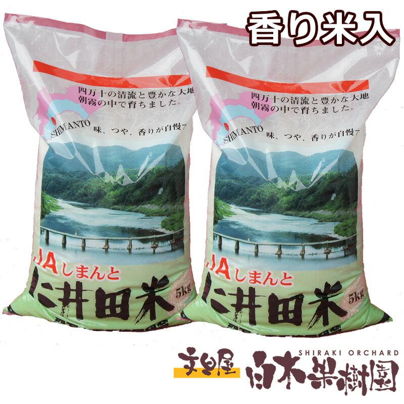 高知 四万十町産 仁井田米【香り米入】5kg×2袋