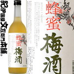 紀州蜂蜜梅酒720ml/中野BC/蜂蜜はちみつ紀州和歌山産南高梅100%使用/【和歌山県産】【果実酒】