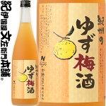 紀州のゆず梅酒720ml/中野BC/国産の柚子果汁使用【和歌山県産】【果実酒】