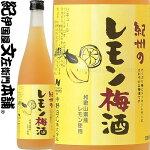 紀州のレモン梅酒720ml/中野BC/和歌山産レモン使用【和歌山県産】【果実酒】