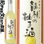 和歌のめぐみ龍神の柚子酒720ml世界一統の和風リキュール【和歌山県産】甘口のお酒