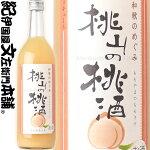 和歌のめぐみ「桃山の桃酒」720ml世界一統「あら川の桃」の産地、桃山町でとれた桃を使用【和歌山県産】【果実酒】