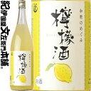 和歌のめぐみ 檸檬酒 1800ml (レモン酒) / 世界一統 /【和歌山県産】【果実酒】 一升瓶 レモン