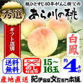紀州和歌山あら川の桃(白鳳)手選り【秀選】約4kg/15玉入