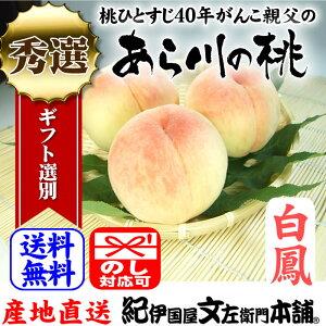 紀州和歌山 あら川の桃(白鳳)手選り【秀選】 約1.8kg/7玉入 送料無料