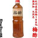 紀州産 梅酢 1kg<この商品につきましては、高額購入送料割引特典は適用されません。>