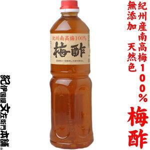 梅酢1kg 紀州南高梅100%[和歌山県産] うめず・うめす