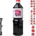 あか梅酢1kg 紀州産南高梅100%使用/無添加赤しその天然あかしそ梅酢/紫蘇梅酢/しょうが漬け・生姜漬け・らっきょ…