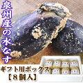 泉州産水なす(ぬか漬)8個【ギフト用BOX】夏の味覚水茄子を仕事人山崎さんの自慢の品