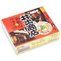 和歌山ラーメン井出商店生麺3食入(スープ付き)/和歌山らーめん中華そば濃厚豚骨醤油