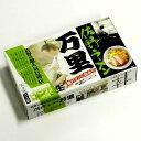 佐野ラーメン 万里 生麺2食入(スープ付)/佐野の超人気行列店 さの ばんり サノ バンリ