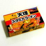 奈良天理スタミナラーメン超人気店の味半生麺2食入(スープ付)/ならすたみならーめん中華そば