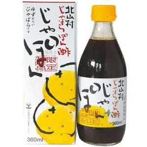 花粉対策 じゃばらぽん酢 360ml和歌山県北山村から花粉対策の蛇腹 ジャバラ じゃぽん