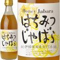 花粉対策はちみつじゃばら500ml和歌山県北山村から