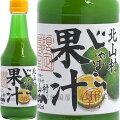 花粉対策じゃばら果汁300ml和歌山県北山村から