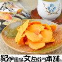 やわらか柿チップス(80g) 平種無柿を乾燥させただけ!無添加の自然な甘みを濃縮させたお菓子 かきチップ (紀州味紀…