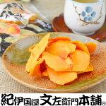 柿チップス(80g)平種無柿を乾燥させただけ!無添加の自然な甘みを濃縮させたお菓子かきチップ(紀州味紀行柿和歌)