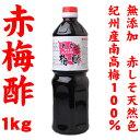 紀州産 あかしそ梅酢1kg<この商品につきましては、高額購入送料割引特典は適用されません。> SALE