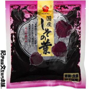 しその葉(もみしそ)300g 国産原料(赤紫蘇)使用・着色料無添加